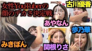 第一回【顔のデカさ決定戦】衝撃の結果、、、、、、ww ほのか 検索動画 2