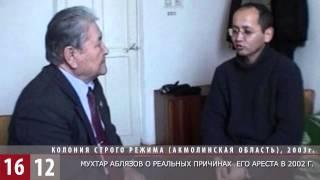 Аблязов о причинах его ареста в 2002 г / 1612
