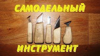 Резьба по дереву. Мой самодельный инструмент.(В следующих видео покажу, как своими руками можно сделать подобный инструмент., 2014-10-28T16:04:57.000Z)