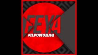 FEYA - #ПРОМОКЛА