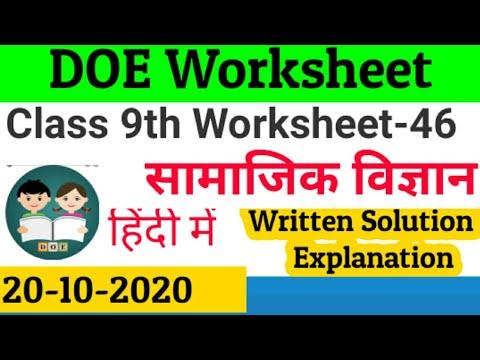 Class 9 Sst Worksheet 46 Hindi Medium || 9 Class SST Worksheet 46 || Worksheet 46 Social Science|