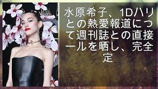 水原希子、1Dハリーとの熱愛報道について週刊誌との直接メールを晒し、...