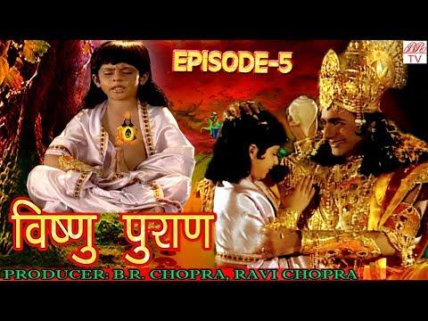 Vishnu Puran # विष्णुपुराण # Episode-5 # BR Chopra Superhit Devotional Hindi TV Serial #