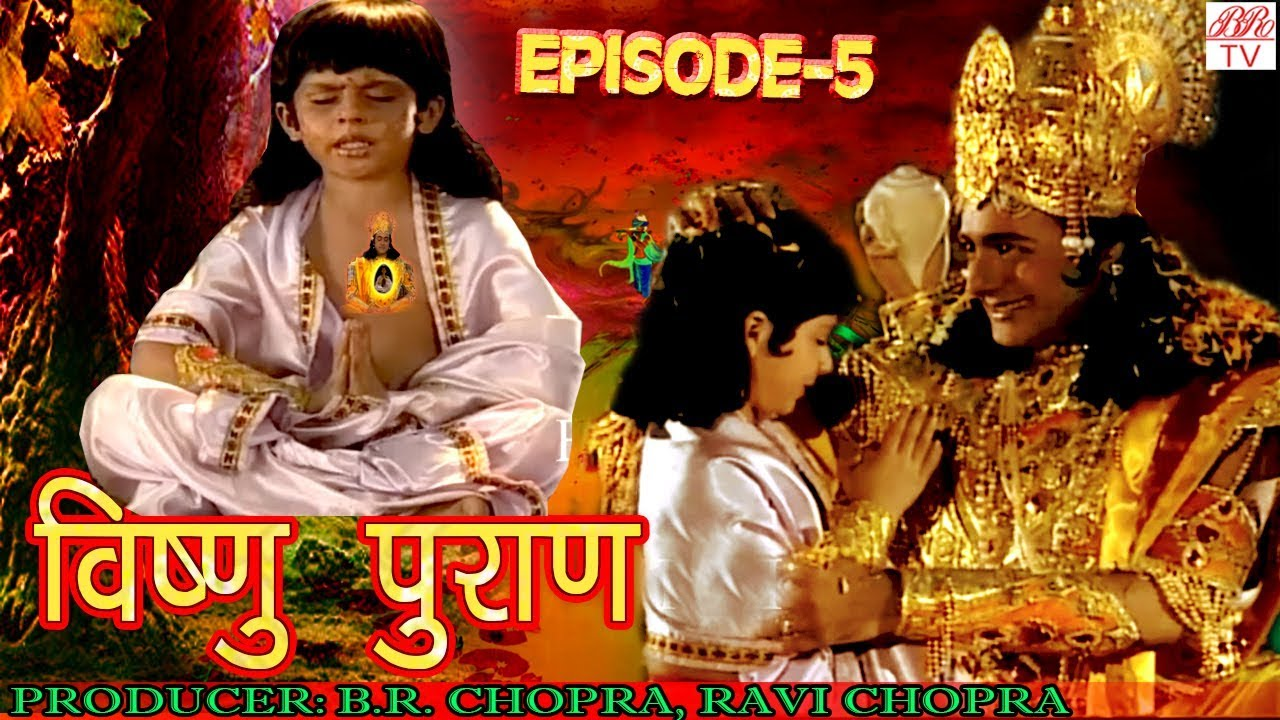 Download Vishnu Puran # विष्णुपुराण # Episode-5 # BR Chopra Superhit Devotional Hindi TV Serial #