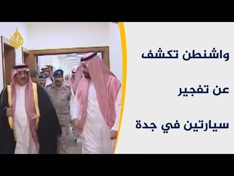 تفجير سيارتين بجدة.. تستر سعودي يفضحه الأميركيون  - نشر قبل 34 دقيقة
