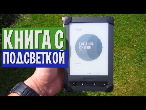 Pocketbook Touch 2 LUX 626. Книга с подсветкой.Краткий обзор электронной книги
