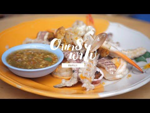 เที่ยวจันทบุรี | FoodTravel อาหารพาไป