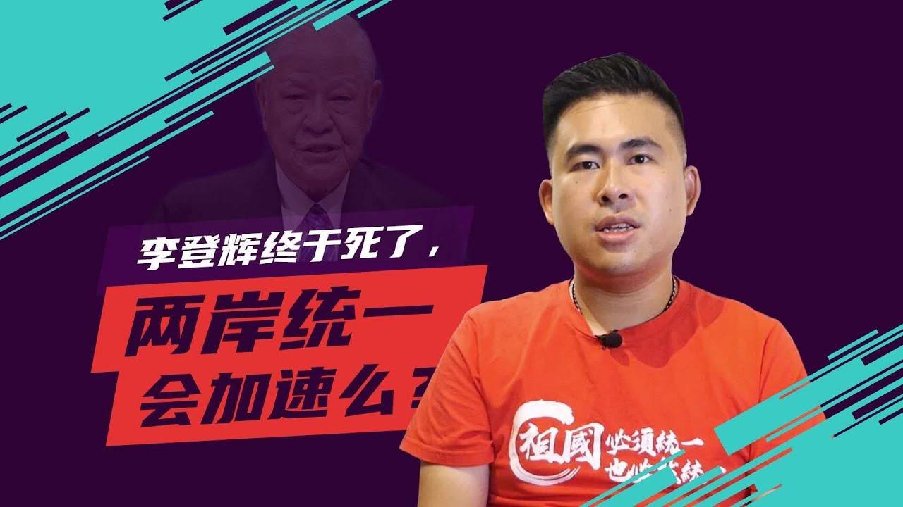 李登輝同時操縱兩大黨  最終也就由獨促統|王炳忠講台