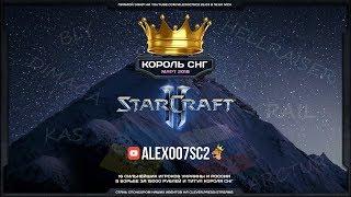 Король СНГ в StarCraft II: Схватка сильнейших! Март-2018