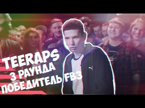 TEERAPS 3 РАУНДА ПОБЕДИТЕЛЯ FB3
