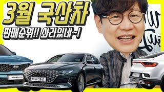 3월 국산차 판매, K5, XM3, 쏘렌토, 트레일블레…