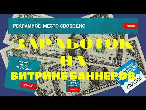 🎁 Скачать бесплатно Готовый сайт на Html - Витрина баннеров