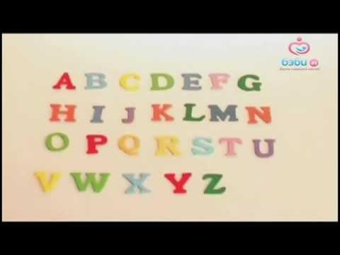 Поем английский алфавит,развивающий музыкальный мультик ...