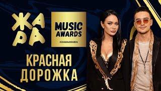 ЖАРА MUSIC AWARDS 2019 /// КРАСНАЯ ДОРОЖКА