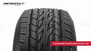 Обзор летней шины Continental ContiCrossContact LX2 ● Автосеть ●