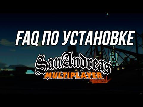 видео: Как установить и играть в gta san andreas по сети (samp)