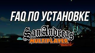Как установить и играть в Gta San Andreas по сети (SAMP)(IP сервера SAMP: 176.32.39.4:7777 Ссылка на чистую версию GTA:SA – http://premiumgame.ru/files/gta_for_samp.torrent Ссылка на клиент SAMP ..., 2012-09-09T12:05:50.000Z)