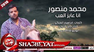 محمد منصور اغنية انا عايز العب توزيع طه الحكيم 2018 على شعبيات