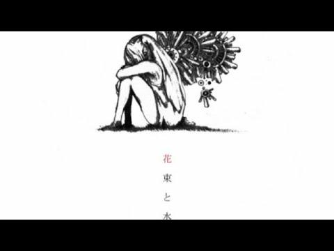 ハチ 1st Album「花束と水葬」クロスフェード HACHI / Hanataba to Suisou