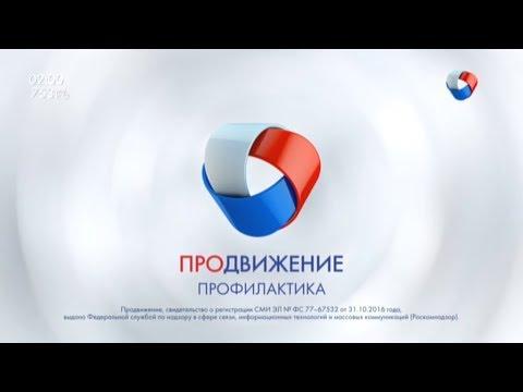 Уход на профилактику канала Продвижение (Омск). 17.10.2018
