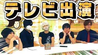 テレビ番組の収録に行ってきました。【わくわくバンド金沢LIVE】 thumbnail