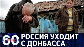 60 минут. Россия покидает 'серую зону'. От 18.12.17