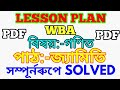 NIOS D.EL.ED WBA LESSON PLAN OF MATHS WBA-512 FOR FIRST SEMESTER IN ASSAMESE.
