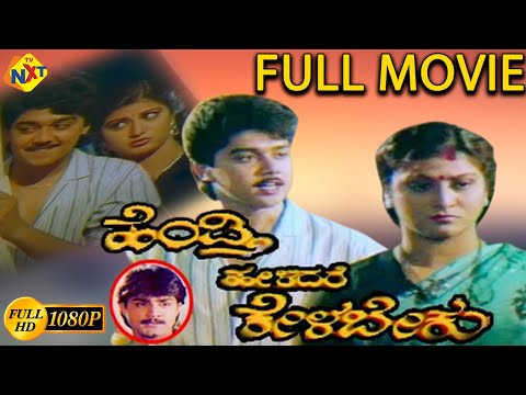 Hendthi Helidare Kelabeku || Kannada Full Length Movie