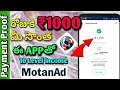 🤑Earn Daily ₹1000 Free Paytm cash | MotanAd App in Telugu |10 level income