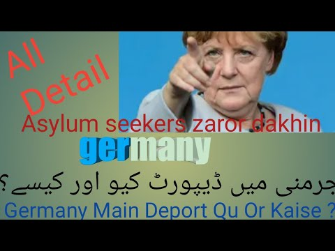 Germany mai deport qu ? Or kaise?