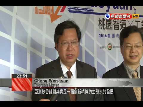 Taoyuan City invites listed companies to discuss development under Asian Silicon Valley plan