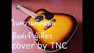 ในความคึดฮอดมีแต่อ้ายผู้เดียว - (คีย์ผู้หญิง)ิ backing track ตั๊กแตน ชลดา cover by TNc