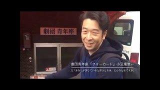 『フォーカード』出演者インタビュー第6回 ~小豆畑雅一(あずはた・ま...