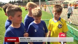 У Львові в розпалі масштабний Міжнародний дитячий турнір з футболу