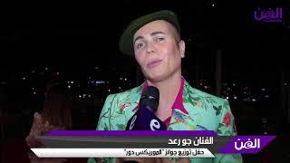 خاص بالفيديو-باميلا الكيك:أنا شاهدة على تعب جوليان فرحات..جو رعد:لهذا السبب أُلقب باللورد