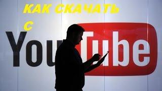 Как скачать видео с YouTube без программ