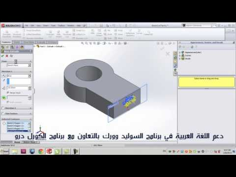 write arabic in solid works