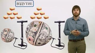 Обществознание ЕГЭ 2019: инфляция