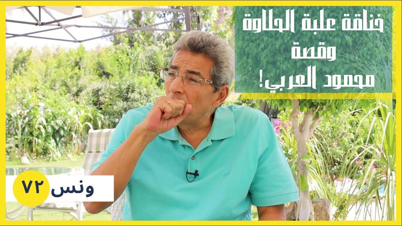 ونس  محمود سعد: خناقة علبة الحلاوة وقصة شهبندر التجار.. محمود العربي (٧٢