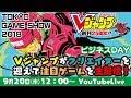 【TGS2018】Vジャンプがクリエイターを迎えて注目ゲームを生配信!【9/20(木)】