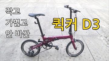 퀵커 D3 후기 (다혼 스피드 D7 비교)