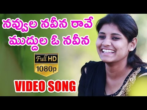 Navvula Naveena Raye Full Video Song | Telugu Super Hit Love Songs| Telangana Folk Video Songs
