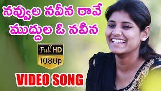 Navvula Naveena Raye Full Video Song | Telugu Super Hit Love Songs   | Telangana Folk Video Songs