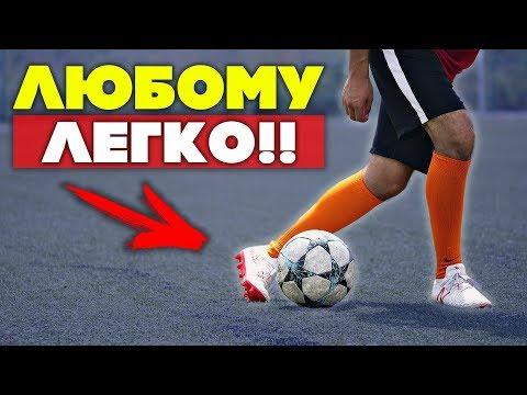 Видео уроки финтов в футболе для начинающих