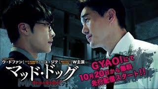 GYAO!にて2018年10月20日より無料先行配信! ぶつかり合う   ブロマンス...
