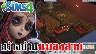 "Sims 4 | สร้างบ้าน""แมลงสาบ"""