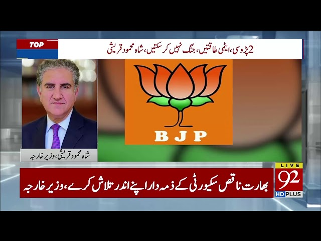Shah Mehmood Qureshi exclusive talk with 92 News over Pulwama Attack | 23 February 2019 |