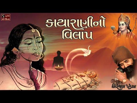 Kayarani No Vilaap  Niranjan Pandya