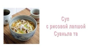 Суп с рисовой лапшой (Суаньла тан)