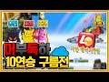 """겟앰프드 """"흐쟁이 """"호쟁""""슈안"""" 구름전 2시간 10연승 공포게임빵"""